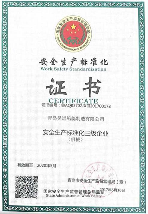 Certificate of level-3 enterprise for safety production standardization